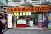 DSC01957 21442577876 m 174x116 - 【澳門旅遊】氹仔《官也街》7大必吃必玩,特色小吃及手信包圍的小街