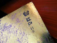33716463824 dfe5d98fa7 z 220x165 - 【澳門美食】江戶日本料理,  澳門酒店低調奢華的日本菜, 超強大CP值