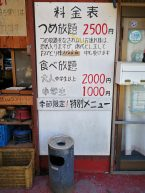 38864952110 9a22f76809 z 145x193 - 【日本。三重旅遊】《三重縣》4大必吃必遊