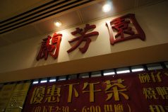 DSC03141 21201783029 m 238x158 - 【香港旅遊】《港鐵中、上環站》14大必吃必遊