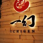49083059246 0acb9dda09 c 150x150 - 【香港美食】望著無敵維港海景吃「一幻拉麵」
