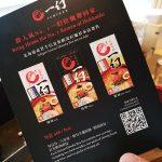 49083261432 ffcb2c4565 c 150x150 - 【香港美食】望著無敵維港海景吃「一幻拉麵」